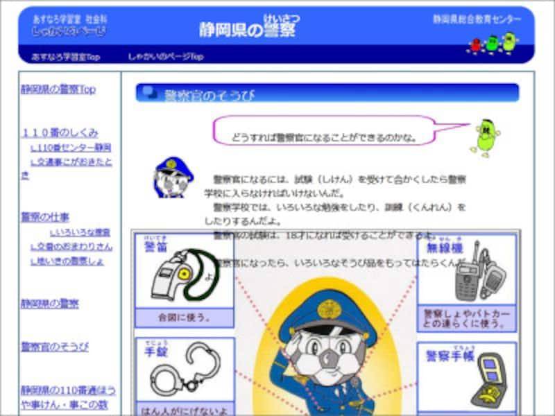 あすなろ学習室社会科静岡県の警察