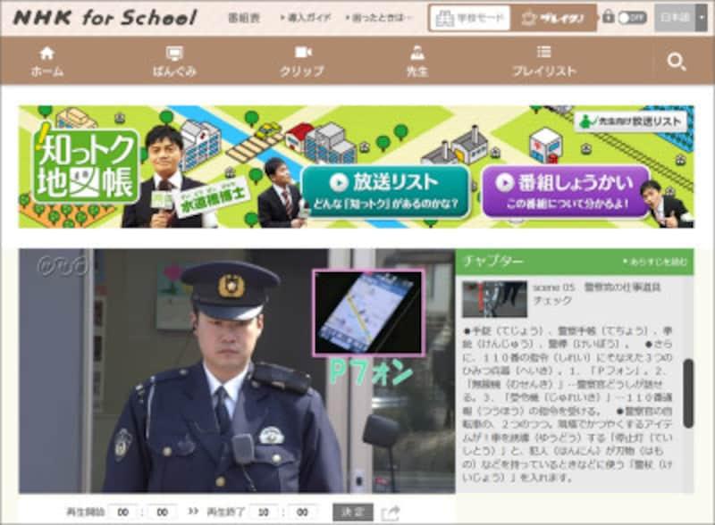 NHKforSchool知っトク地図帳警察署