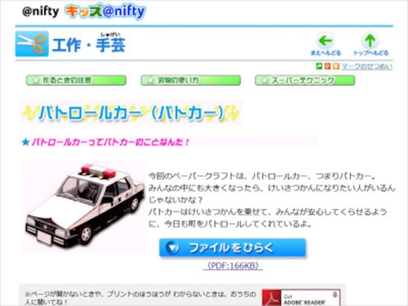パトカーペーパークラフト無料ダウンロード キッズ@niftyパトロールカー