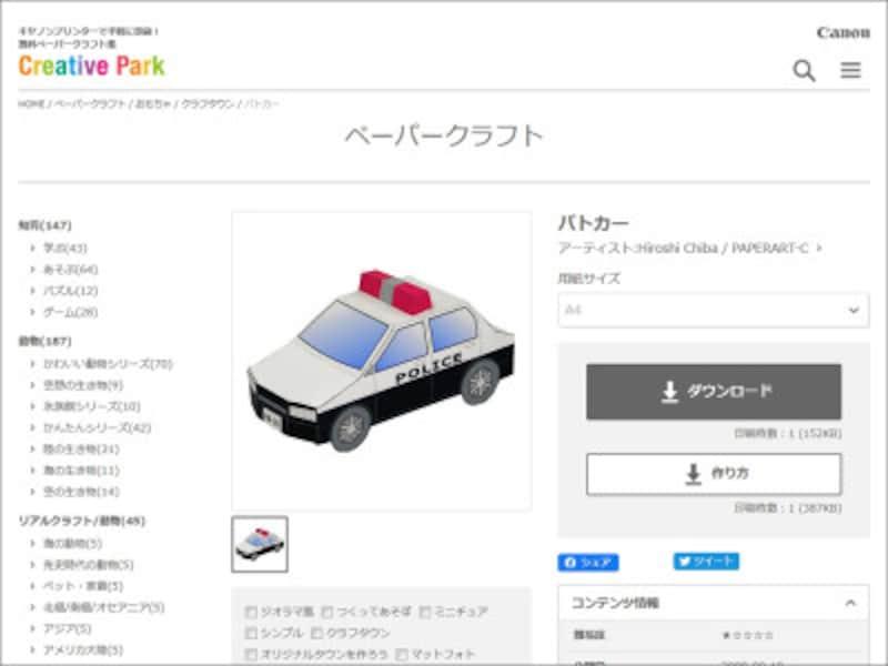 パトカーペーパークラフト無料ダウンロード キヤノンクリエイティブパーク