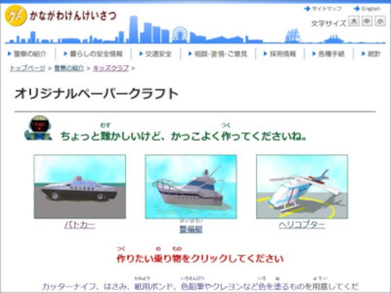 パトカーペーパークラフト無料ダウンロード 神奈川県警察キッズクラブオリジナルペーパークラフト