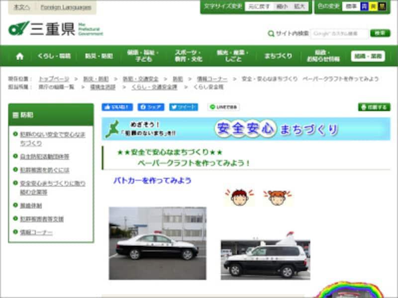 パトカーペーパークラフト無料ダウンロード 三重県パトカーを作ってみよう