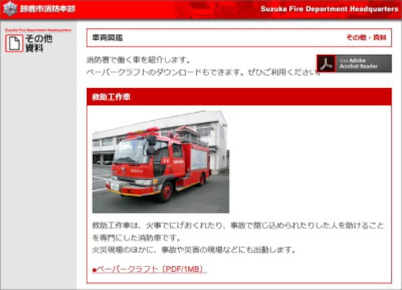 消防車ペーパークラフト無料ダウンロード 鈴鹿市消防本部