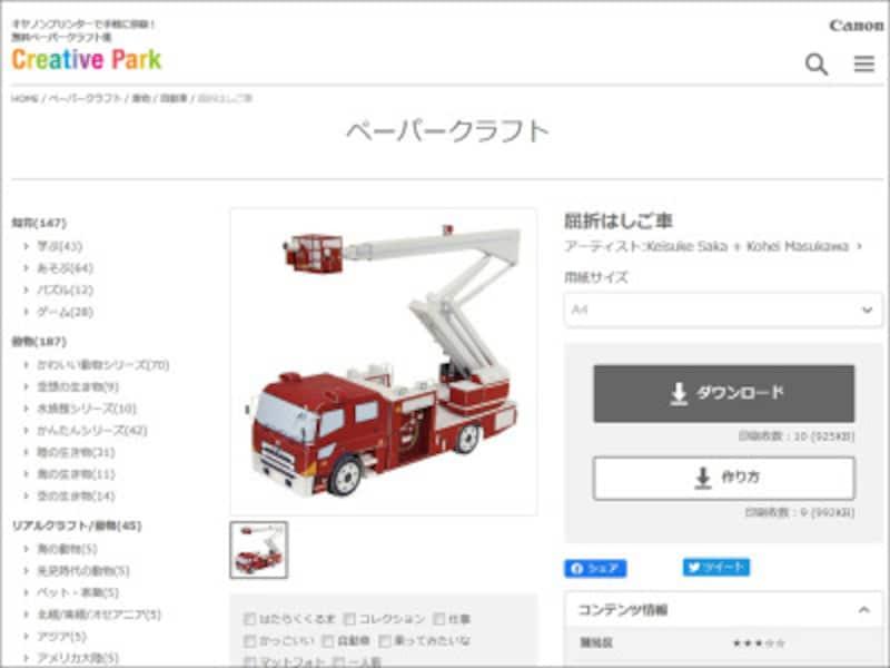 消防車ペーパークラフト無料ダウンロード キヤノン株式会社クリエイティブパーク
