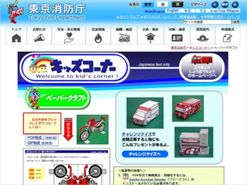 消防車ペーパークラフト無料ダウンロード 東京消防庁キッズコーナー