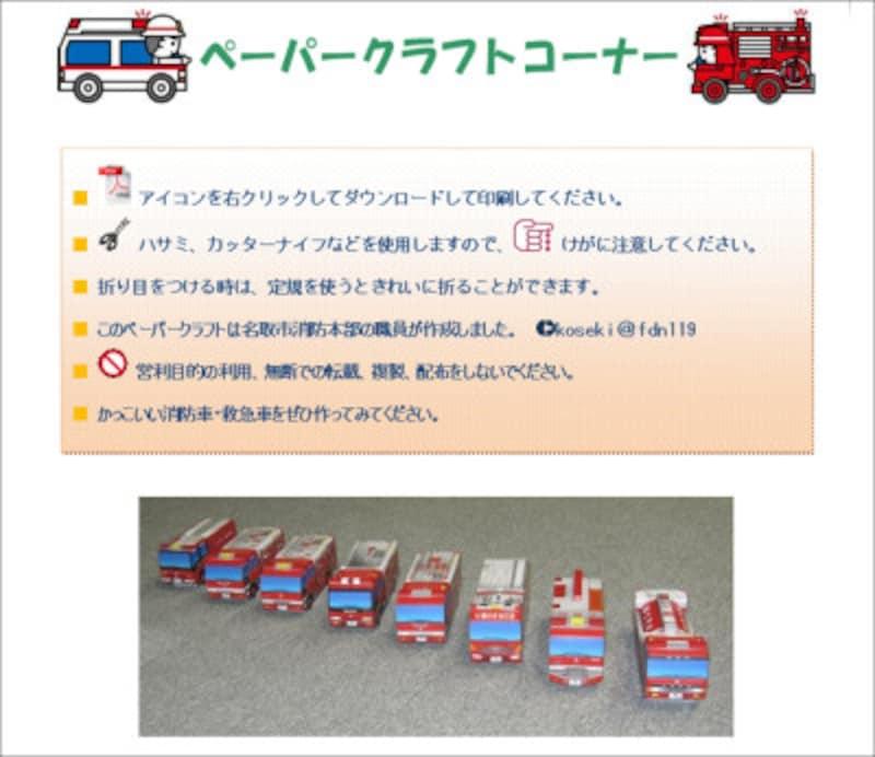 消防車ペーパークラフト無料ダウンロード 名取市消防本部