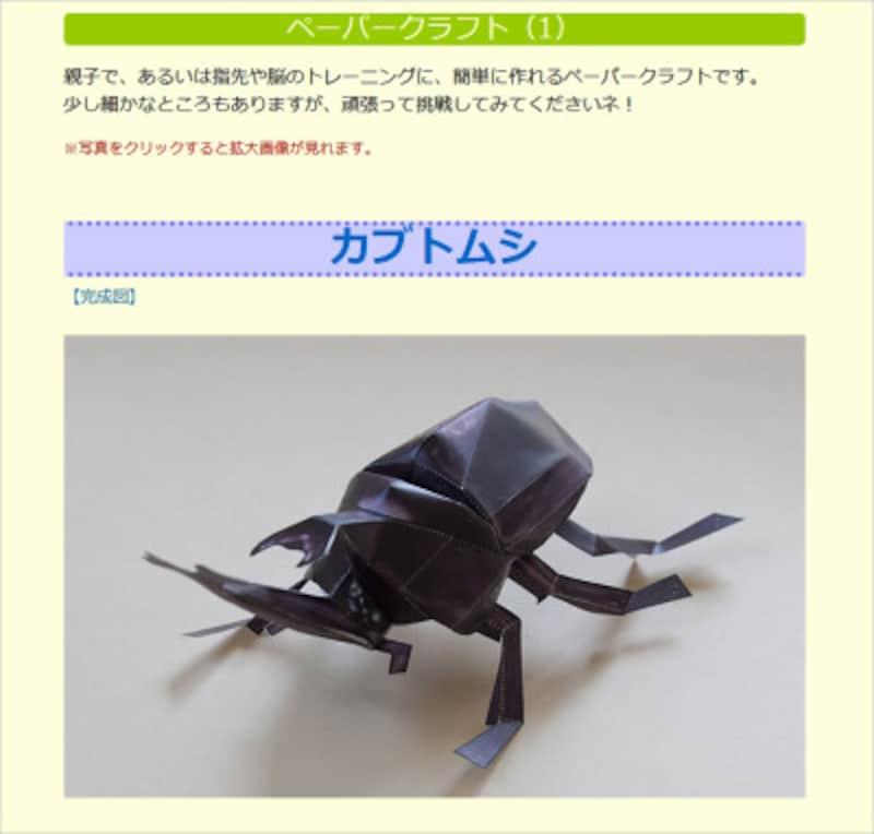 カブトムシ 工作 ペーパークラフト 宝虫プロダクションペーパークラフト