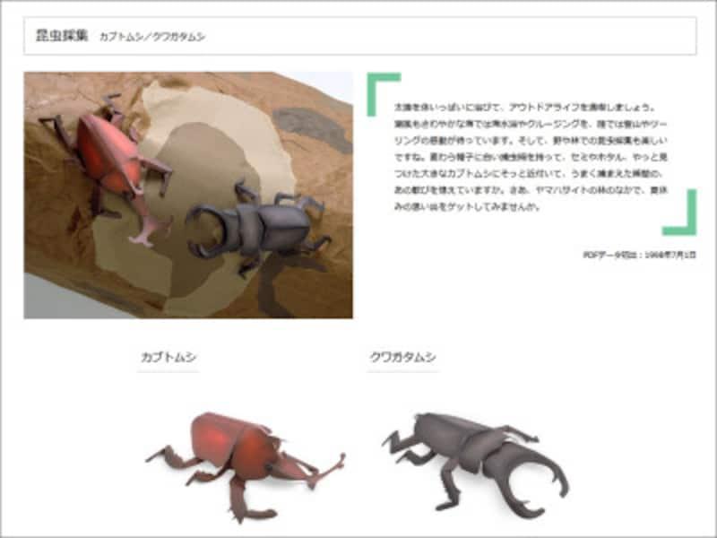 カブトムシ 工作 ペーパークラフト YAMAHA#STAYHOMEおうちであそぼう・たのしもうペーパークラフト昆虫採集カブトムシ/クワガタムシ