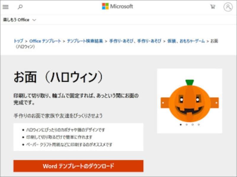 ハロウィンのお面無料ダウンロード Microsoft楽しもうOfficeお面(ハロウィン)