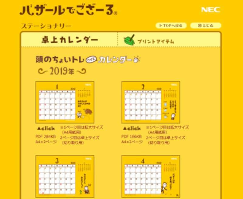 NECバザールでござーる公式サイト