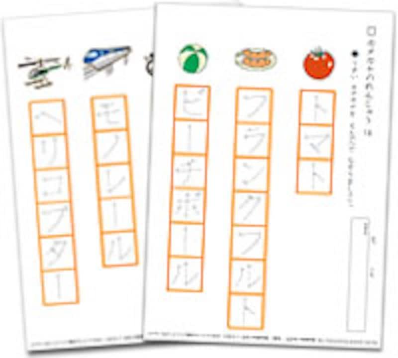 単語で覚えられるカタカナ幼児の学習素材館