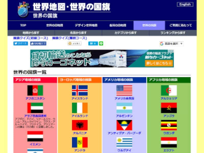 世界地図・世界の国旗