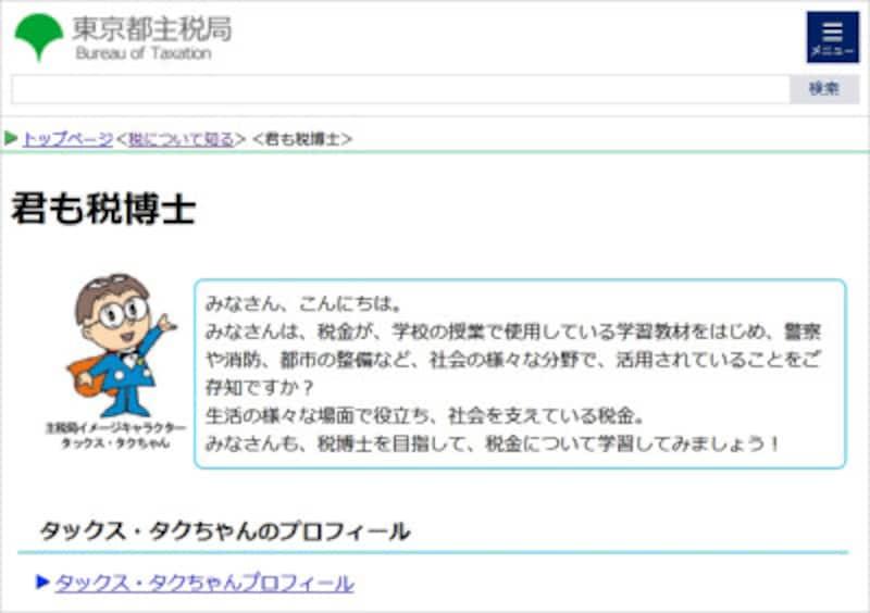 税金とは 子供向け解説サイト 東京都主税局君も税博士