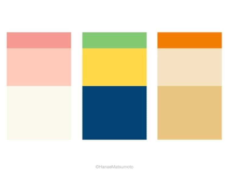 スプリングタイプの女性におすすめしたい、基本スタイルの配色例