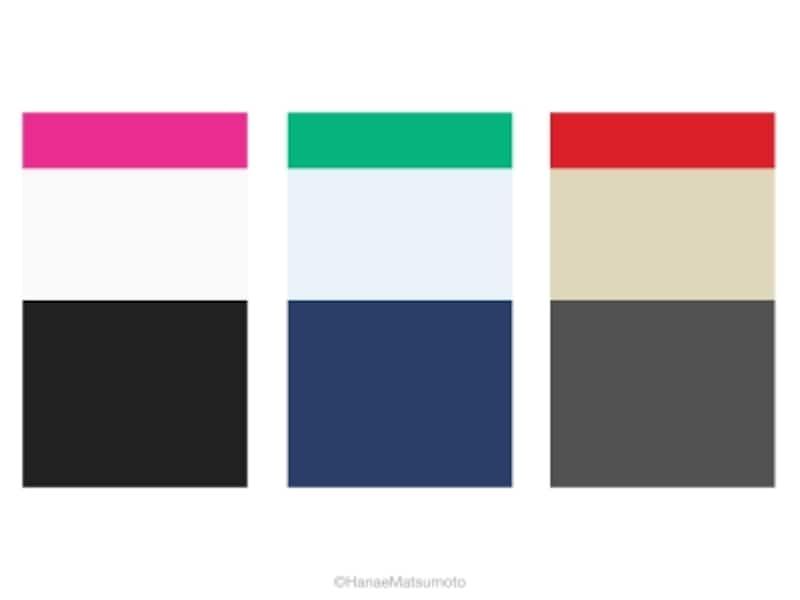 ウィンタータイプの女性におすすめしたい、基本スタイルの配色例