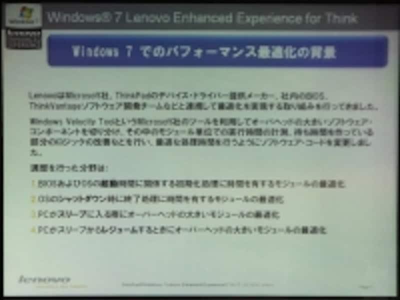 LenovoWindows7EnhancedExperience