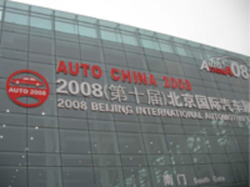 北京モーターショー会場