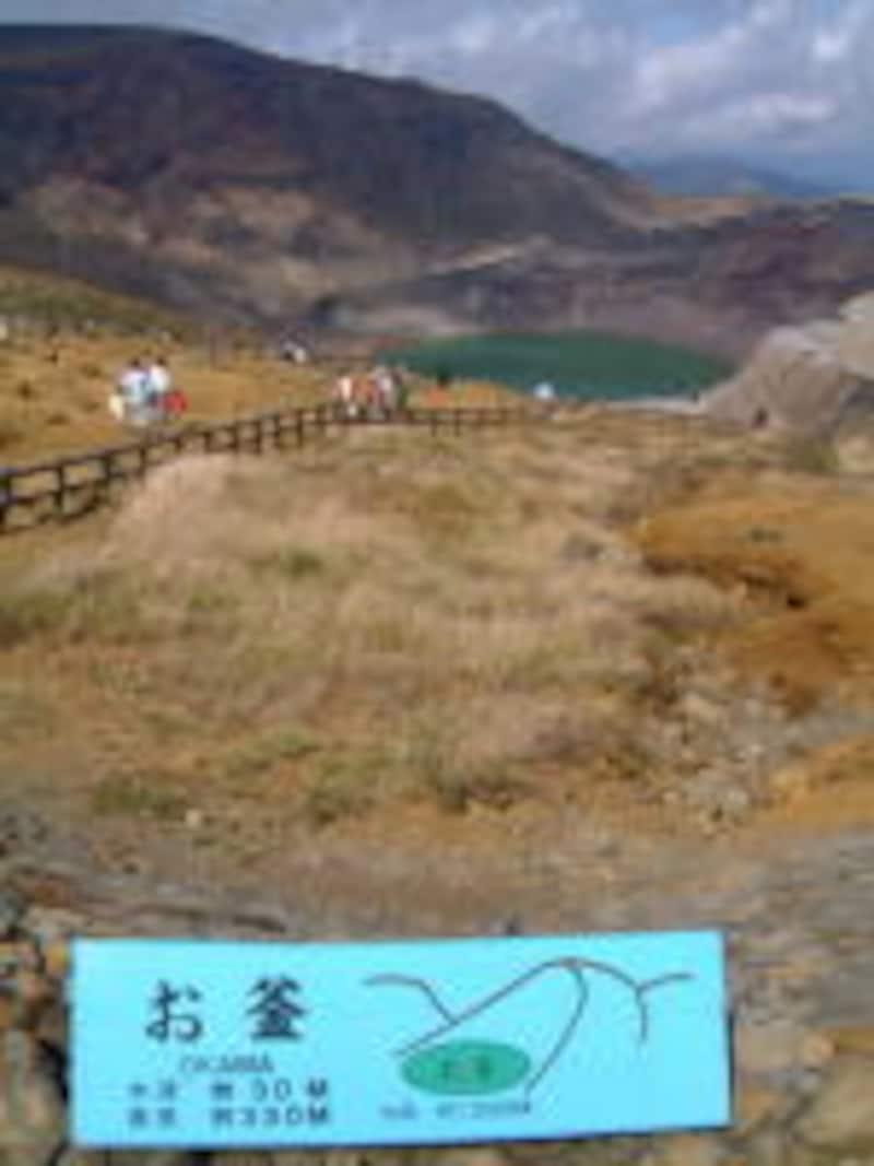 蔵王・お釜(1)