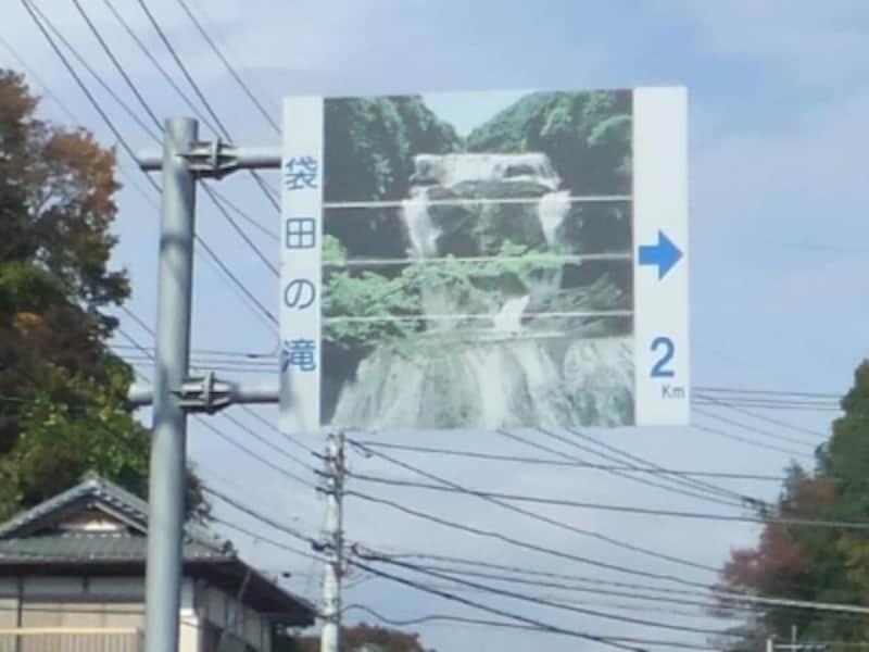 国道118号線袋田の滝入口交差点にある「袋田の滝まであと2km」の表示