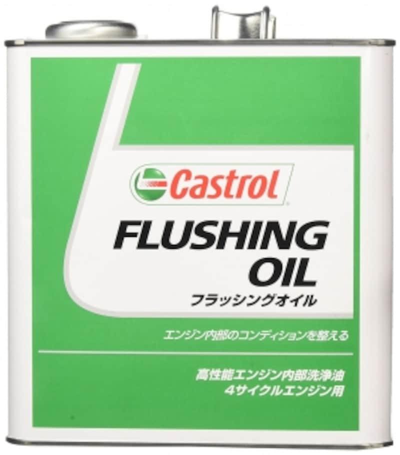 交換タイプの製品例:カストロールFLUSHINGundefinedOIL
