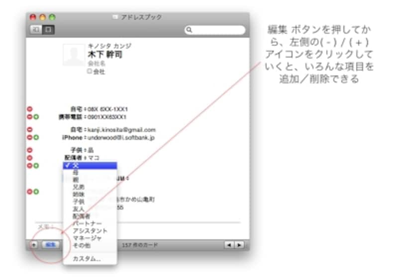左側のアイコンで項目を追加/削除できます。非常に細かな設定が可能です(クリックで拡大)