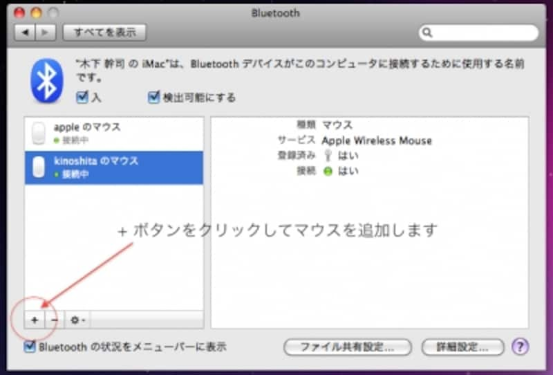 メニューバー右上のBluetoothステータスメニュー-Bluetoothデバイスを設定…でもOK(クリックで拡大)