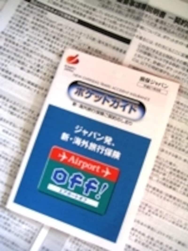 海外旅行保険に添付される重要事項等説明書は必ず一読を