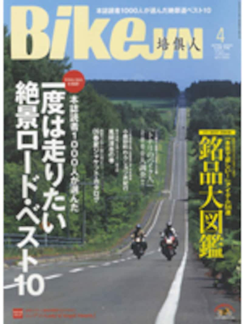 BikeJIN 2009年4月号