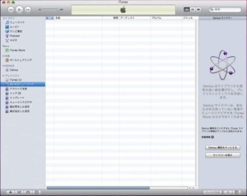 MacではiTunesなど3種類のソフトを使い分ける必要がある