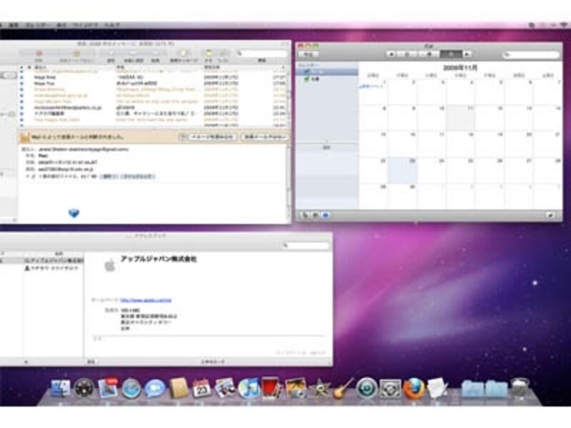 MacではMail、iCal、アドレス帳を連動して使うことができる