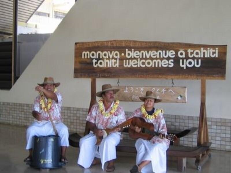 ファアア国際空港では陽気なタヒチアンソングとティアレの花でお出迎え(C)タヒチ観光局