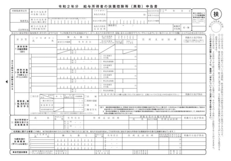 令和2年 扶養控除等(異動)申告書フォーマット (出典:国税庁資料より)