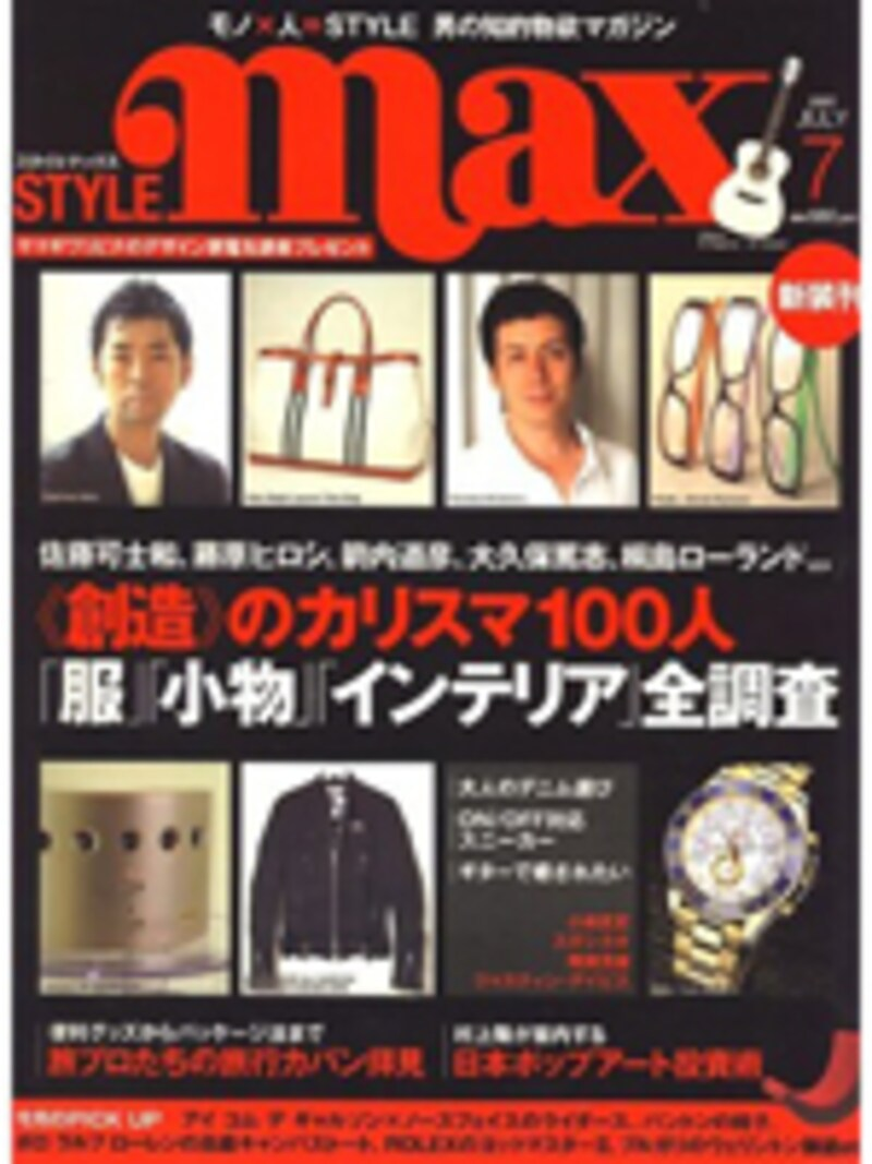 『STYLE max』
