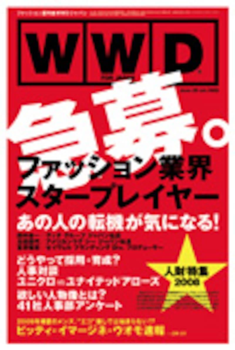 『WWD JAPAN』