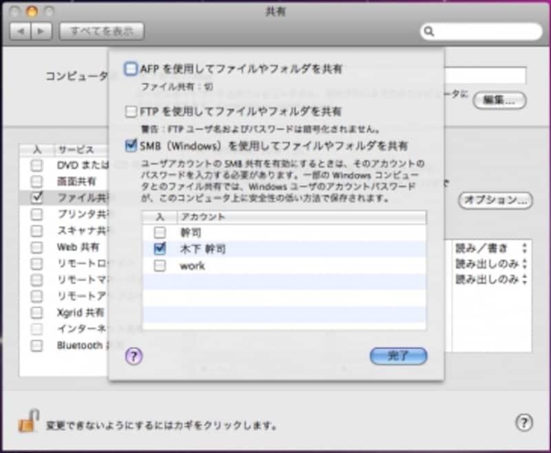 MacOSXとMacOSXでファイル共有する場合は「AFPを使用してファイルやフォルダを共有」をオンにします(クリックで拡大)