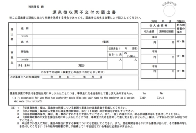 源泉徴収票もらってない、くれない時……源泉徴収票の不交付の届出書(国税庁ウェブサイトより)