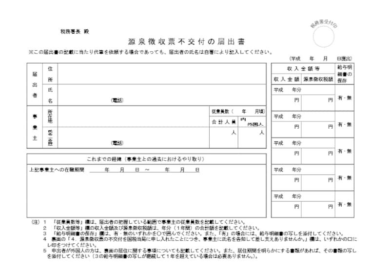 源泉徴収票の不交付の届出書(国税庁ウェブサイトより)