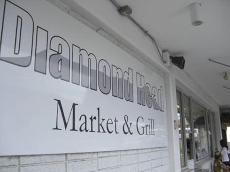 「ダイヤモンドヘッド・マーケット&グリル」