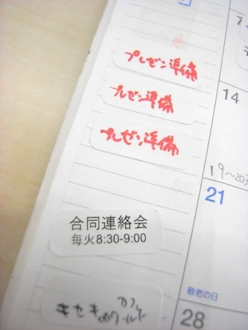美崎さん文具活用術
