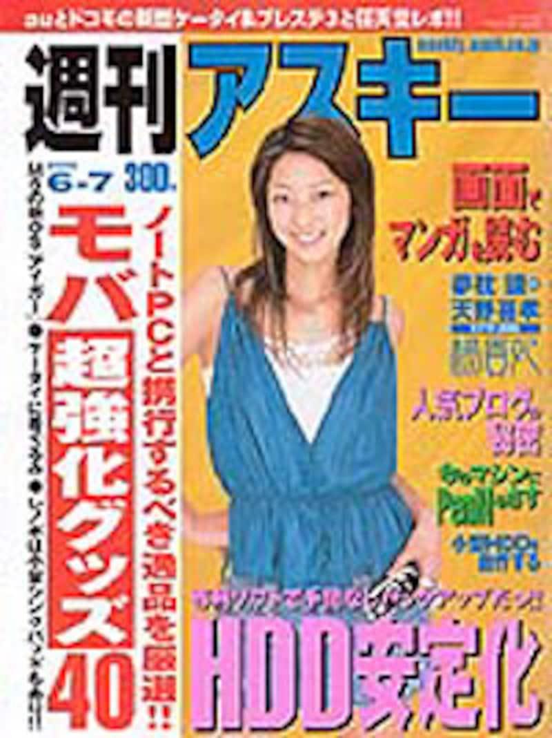 週刊アスキー新連載All Aboutガイドとのコラボ企画誕生!