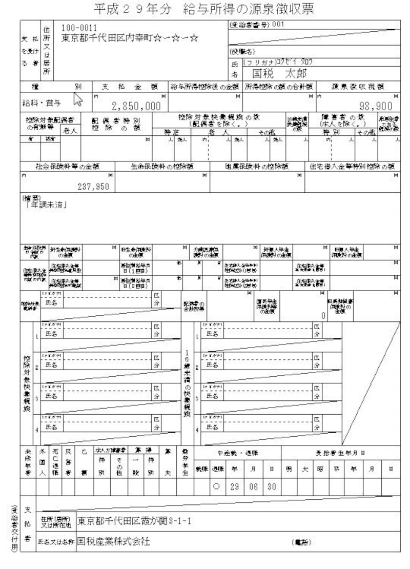 ほとんど記載例が空欄の中途退職者の源泉徴収票の記載例
