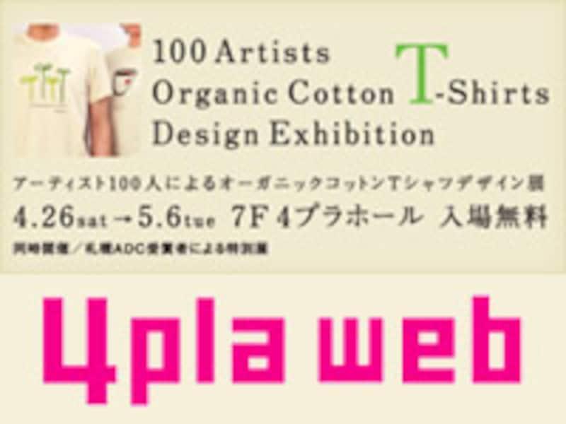 札幌ADC受賞者による特別展も