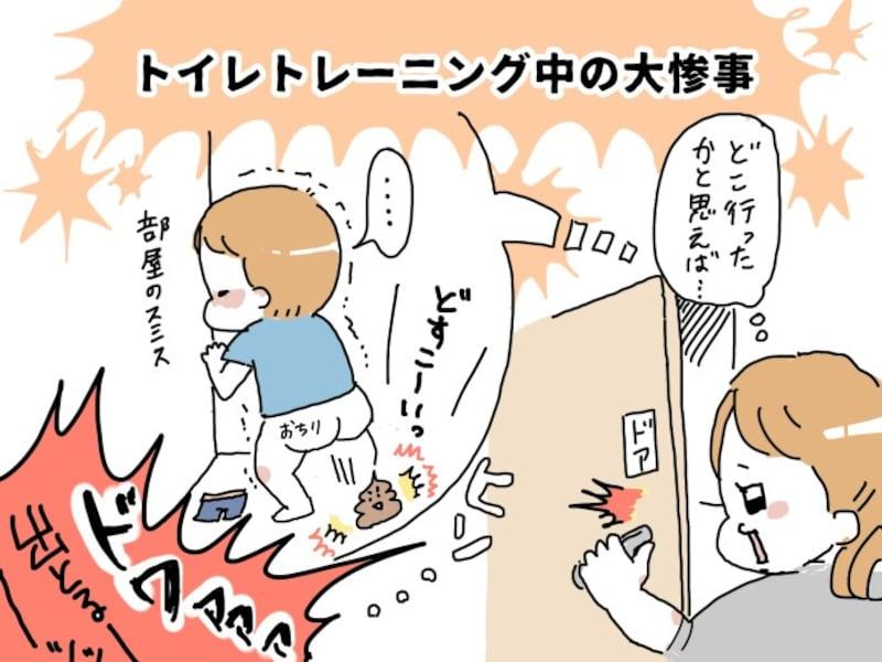 トイレトレーニング トイトレ