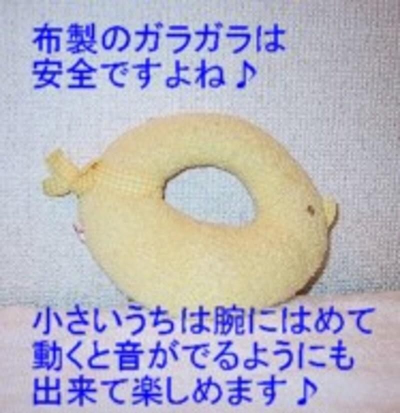 布製ガラガラ☆