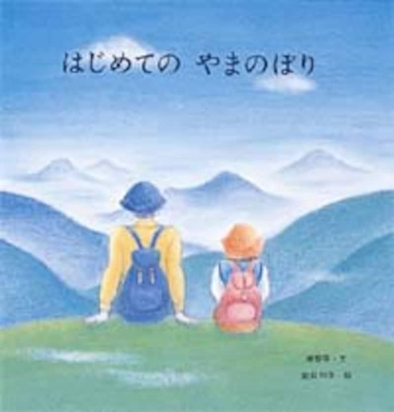 美智子様の絵本「はじめてのやまのぼり」
