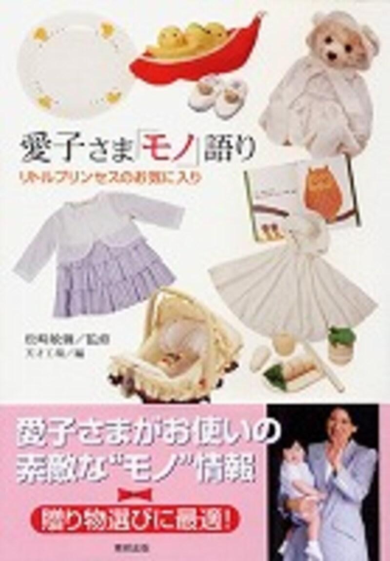 『愛子さま「モノ」語り―リトルプリンセスのお気に入り』