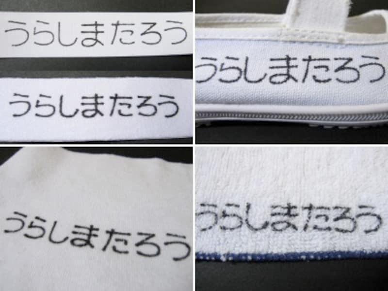タオル 名前 書き方