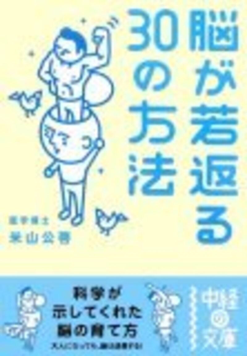 『脳が若返る30の方法』(中経の文庫)