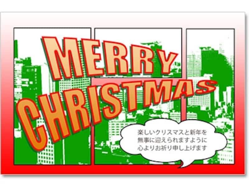 写真で作るアメコミ風クリスマスカードの作例です。