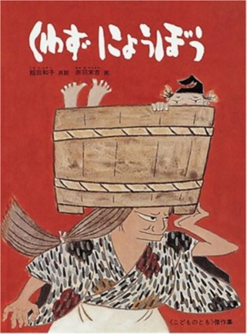 菖蒲湯・蓬絵本【こどもの日/端午の節句】